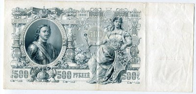 #Y1812057 RUSSIA (俄羅斯大張紙幣), P14b 500-RB.1912 品相極美上 XF+