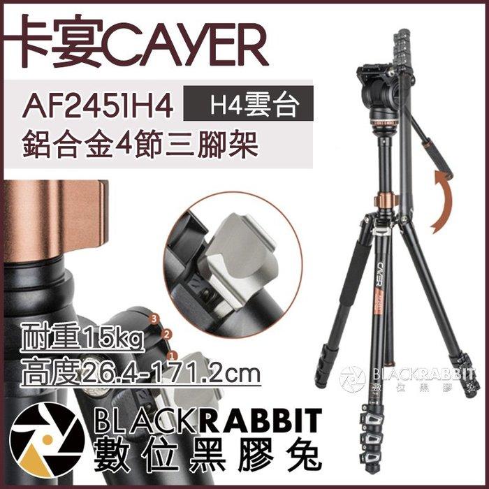 數位黑膠兔【 CAYER 卡宴 AF2451H4 鋁合金 4節 三腳架 H4 液壓雲台 】 單眼 相機 直播 攝影機