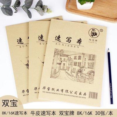 雙寶牌 8K\/ 16K牛皮封面速寫本 素描本 30張內頁 8開速寫本繪畫 台北市