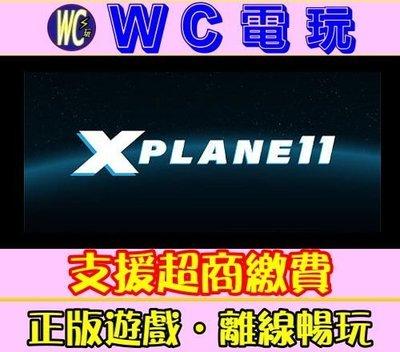 【WC電玩】PC 模擬飛行 11 含DLC X Plane 11 STEAM離線版