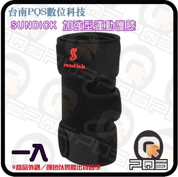 ╭☆台南PQS╮Sundick加強型運動護膝 超透氣運動護膝 跑步專業型帶彈簧 加強型護具 纖維黏扣型