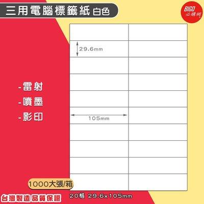 台製-三用電腦標籤紙-白色(20格 2x10)-1000大張/箱-BIGO-BG29105 影印 列印 噴墨 標籤 貼紙