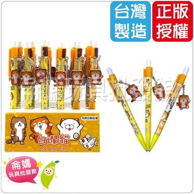 白爛貓 (吊飾) 自動鉛筆**#LC59 台灣製 正版授權 侖媽玩具批發館