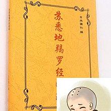 佛經典 蘇悉地羯羅經略疏 日本圓仁 撰 佛經 佛教典籍 佛學 佛門