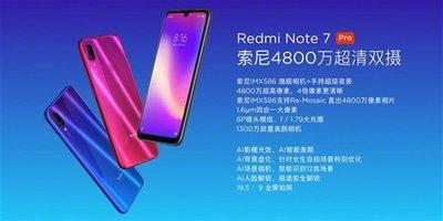 (經營6年 信心保證)小米 紅米Note 7 Pro Note7 Pro 4800萬像 6+128 S675(原廠國內行貨)