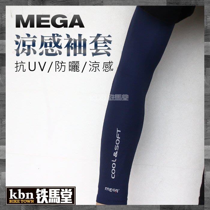 ☆KBN☆鐵馬堂 MEGA COOL & SOFT 抗UV 袖套 酷涼 防曬 防曬係數 UPF+50 99%防曬 深藍