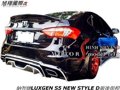 納智捷LUXGEN S5 NEW STYLE D版後保桿空力套件12-14