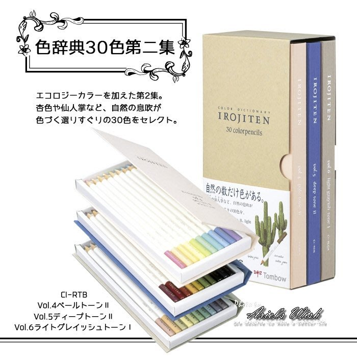 Ariel's Wish日本蜻蜓TOMBOW IROJITEN色辭典油性彩色鉛筆30色三層色鉛筆CI-RTA第三集-現貨