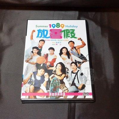 全新經典電影《1989放暑假》DVD 懷舊國片 金玉嵐 葉全真 馬萃如 胡曉菁