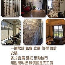 平價 中壢窗簾,平鎮窗簾,楊梅窗簾,拉門.壁紙.超耐磨塑膠地板我最便宜