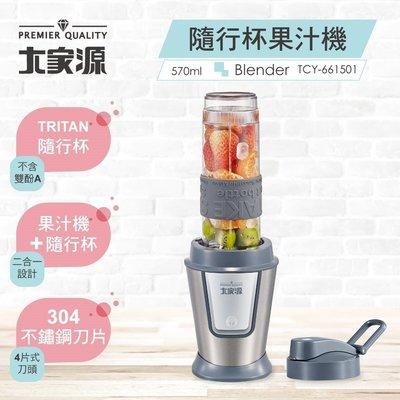 【家電購】大家源 570ml 隨行杯果汁機 TCY-661501
