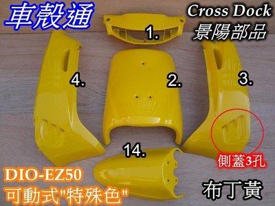 [車殼通]DIO-EZ50(側蓋3孔)可動式特殊色,布丁黃,5項$1850,,Cross Dock景陽部品