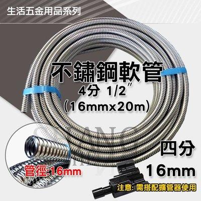尚成百貨.(整捲20m) 4分 不銹鋼 軟管 明管 熱水管 (16mm) 可繞管 螺紋管 白鐵管 波紋管 ST