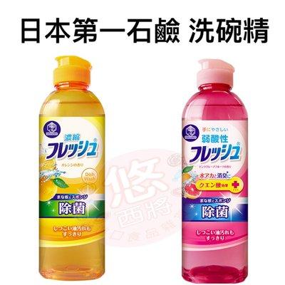 #悠西將# {現貨} 日本第一石鹼 弱酸性 濃縮洗碗精 日本洗碗精 洗潔精 果香 去油