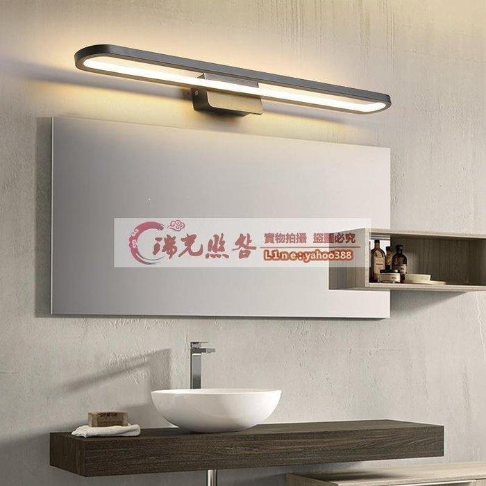 【美燈設】鏡前燈 衛生間簡約現代浴室防水防霧壁燈創意洗手間led化妝燈