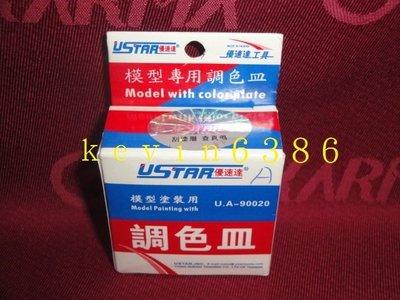 東京都-USTAR 優速達 U.A/小調色皿(帶咀12入) (U.A-90020A) 現貨