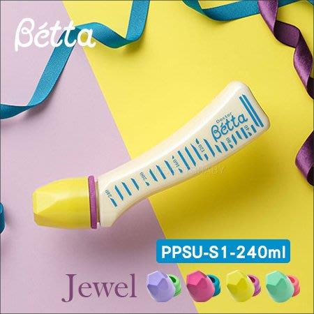 ✿蟲寶寶✿【日本Dr.Betta】現貨!春日緞帶系列 防脹氣奶瓶 PPSU材質 Jewel S1 240ml藍色