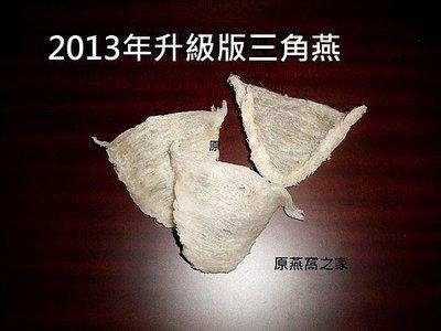 【抗漲專區】三角燕1兩2200一斤特價30000元。三角燕為形狀如三角的燕盞(原燕窩之家)