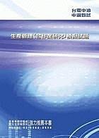 【鼎文公職‧國考直營】ND78台電、中油、台水公司新進職員甄試-生產管理(含作業研究)模擬試題