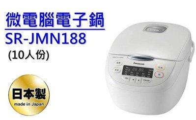 現貨~價內詳*Panasonic國際*日本原裝10人份微電腦電子鍋【SR-JMN188】..可自取!