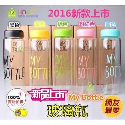 【藍總監】玻璃-My Bottle玻璃瓶 水壺 健康無毒玻璃材質 500ML 日韓 隨手杯 隨身瓶 運動杯