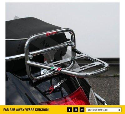 遠的要命偉士王國 Vespa PIAGGIO LXV/LX/LT/S FACO 電鍍 後貨架 載貨 綑綁 義大利製