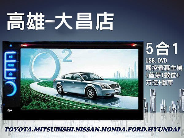 九九汽車音響DVD.usb,sd觸控螢幕主機+藍芽+數位支援.行車記錄 5合1 ~高雄~大昌店