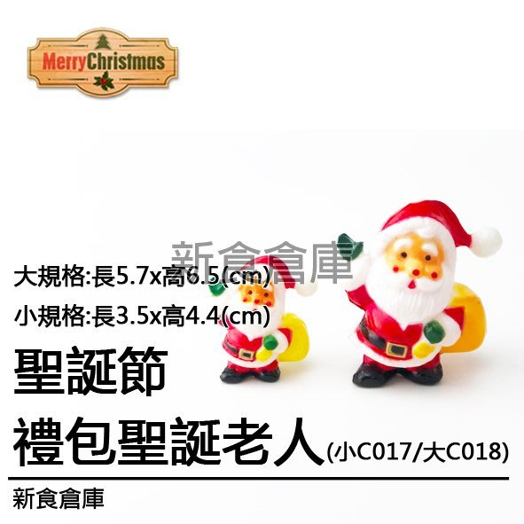 禮包聖誕老人-小( 薑餅屋材料 / 聖誕節裝飾品 / 巧克力屋材料 / 聖誕節/ 薑餅屋 /現貨+預購)新食倉庫