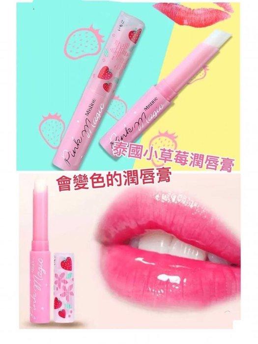 泰美姐姐親赴泰國採購:mistine 小草莓變色口紅護唇膏 泰國第一品牌美妝