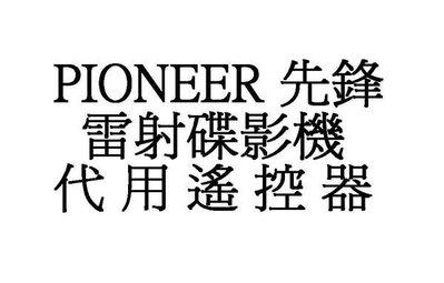 【小劉家電】PIONEER各型號雷射碟影機代用遙控器,DVL-9,DVL-909,DVL-919,可切卡拉ok人聲音樂聲
