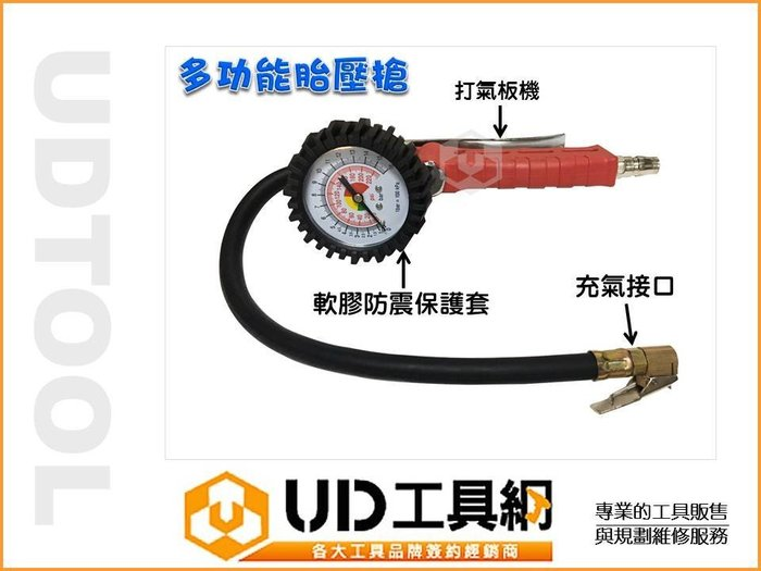 @UD工具網@監控汽車胎壓 汽機車保養實用工具 車輛胎壓表 胎壓檢測器 充氣、測壓 攜帶方便