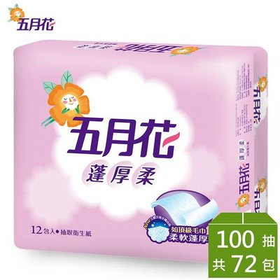 【免運】五月花蓬厚柔抽取式衛生紙100抽x72包/箱
