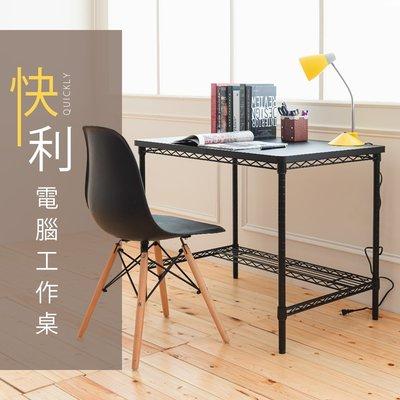*鐵架小舖*Quickly 快利電腦工作桌(經典黑)/電腦桌/書桌/工作桌/層架電腦桌