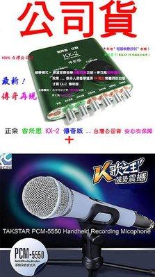 RC語音第6號之2迴音套餐 DJ級秘密武器KX-2 傳奇版(=KX-2A 究極版之第2代)+ PCM-5550 電容麥克風