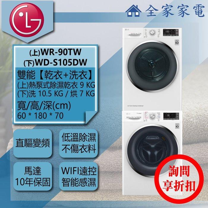 【問享折扣】LG 乾衣機 WR-90TW + WD-S105DW【全家家電】另售 WD-S16VBD WD-S18VBW
