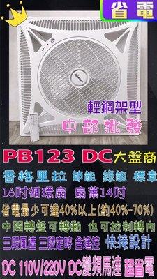 【銷量第一.批發工廠】16吋 香格里拉 PB-123DC 省電 輕鋼架風扇 DC直流變頻馬達 輕鋼架節能扇 輕鋼架循環扇