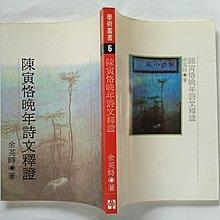 陳寅恪晚年詩文釋證 / 余英時 / 時報出版 二版一刷 75.12.31
