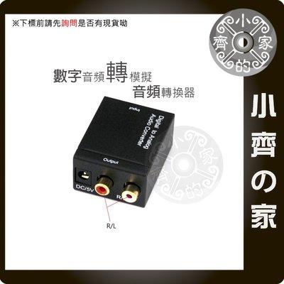 數位轉類比 解碼器 轉接盒 光纖轉類比 同軸轉類比 SPDIF 轉 AV RCA 多媒體 撥放器 播放器 小齊的家