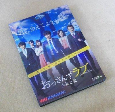 【樂視】 大叔之愛 おっさんずラブ 4D9 高清版 田中圭/吉田鋼太郎/林遣都 DVD 精美盒裝