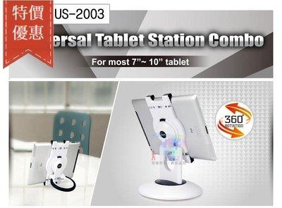 【尋寶趣】Aidata 愛得他 7~10吋萬用型平板電腦支架組 手持/桌座 ipad支架 平板支架 US-2003