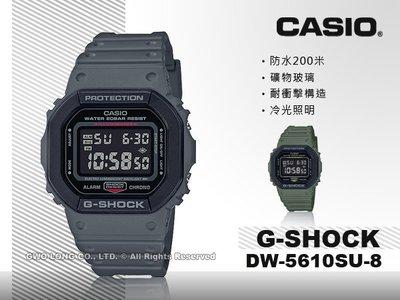 CASIO 手錶專賣店 國隆 G-SHOCK DW-5610SU-8 防水200米 耐衝擊 DW-5610SU