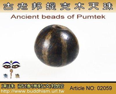 【東珠文物】古老喜瑪拉雅邦提克木珠系列。02059