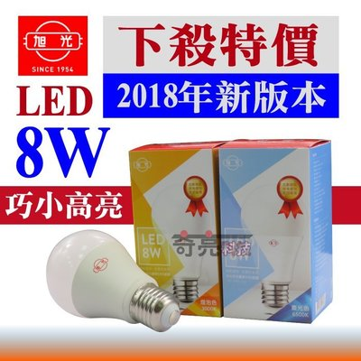 特價出清優惠!!! 旭光 LED 8W  E27 LED燈泡 全電壓【奇亮科技】3W 10W 13W 16W