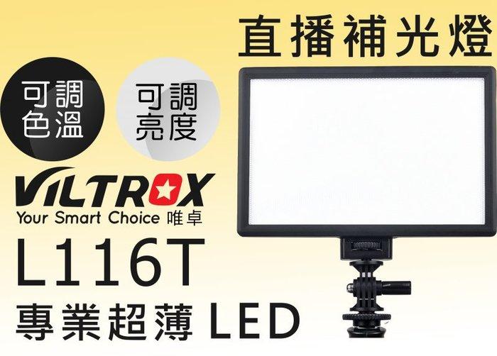 呈現攝影-Viltrox L116T 超薄雙色溫LED燈 內建柔光板 補光燈 3300~5600K色溫 外拍燈 工作室