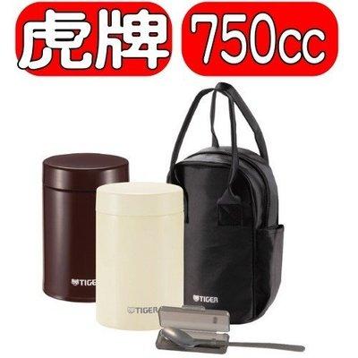 《快速出貨》虎牌【MCJ-A075】悶燒罐