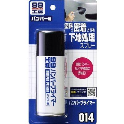 SOFT 99 保險桿打底處理劑(塑膠底漆) 易塗、不易剝落 噴霧型【R&B車用小舖】#B620