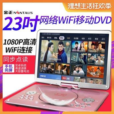〖起點數碼〗金正 x6600高清網絡WIFI行動DVD影碟機便攜式EVD播放器帶電