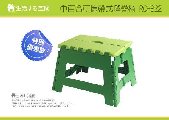 6個以上另有優惠/生活空間RC-822 中百合止滑摺合椅RC822/折合椅/摺疊椅/外出椅/折疊椅/兒童椅/露營/童軍椅