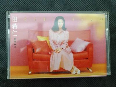 錄音帶 /卡帶/ BC / 田希仁 / 忘了我很容易嗎 / 留你入夢 孫建平 / 最傻的人 /非CD非黑膠