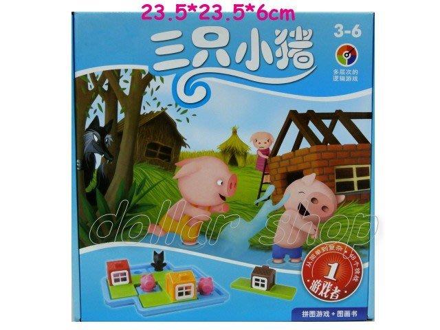 寶貝玩具屋二館☆【智力】邏輯進階益智遊戲---三隻小豬故事闖關遊戲48題(附解答)